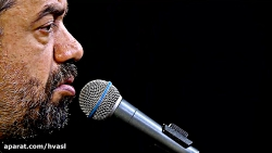 حاج محمود کریمی/ روضه ( دل به درون سینه ام پر زند از برای تو )