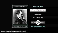 نیچه؛ زیبایی شناسی قدرت / دکتر ابوالحسن پیروز