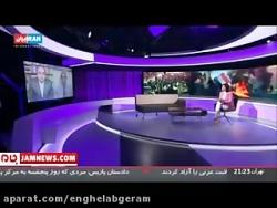 رویاهای تلویزیون سعودی ایران اینترنشنال