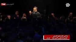 مداحی شبکه 2 - حاج محمود ...