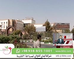 علاج فی ایران - گردشگری ...
