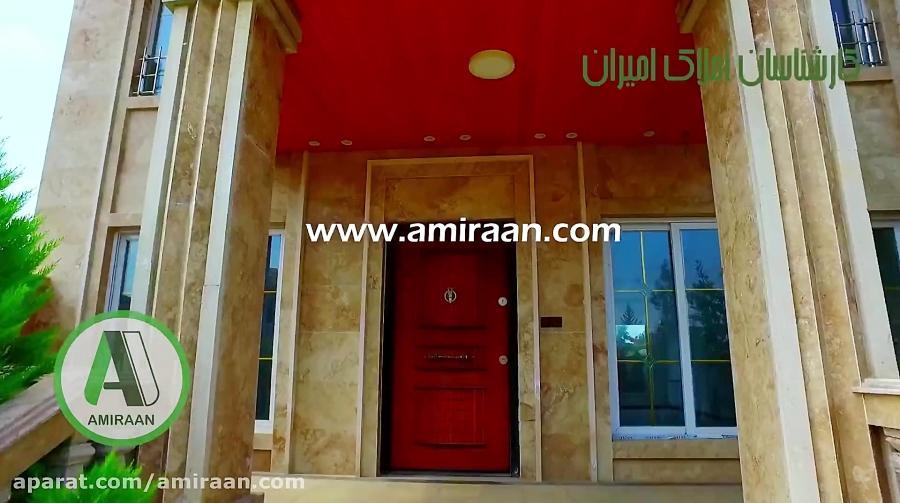فروش ویلای دوبلکس شهرکی در چمستان- اطراف امیرآباد