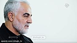 اولین گفتگوی تلویزیونی سردار حاج قاسم سلیمانی