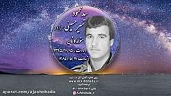 شهید سید محمود میرحسین...