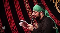 یارالی بابا | أبی الجریح | سید مجید بنی فاطمه | صفر 1441 هـ