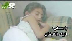 سرود زیبای عربی من جدید ( از نو ) با صدای نایف الشرهان