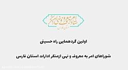 اولین گردهمایی راه حسینی