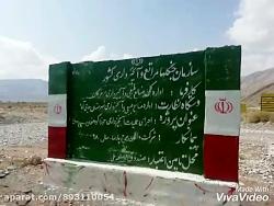 کلیپ سازه های آبخیزداری حوزه پوراحمدی شهرستان حاجی اباد