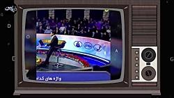 جنجال جدید برنامه محمدرضا گلزار+ اشتباه قبلی و پاسخ گلزار