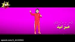 موزیک ویدیو ورزش از عمو...