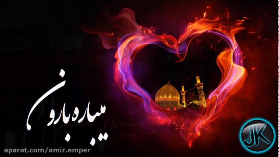 کلیپ اربعین حسینی - ساخت خودم - محرم - کربلا