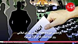 اصلاح قانون انتخابات ب...