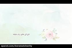 نمونه تاج گل و بنرهای تسلیت موسسه خیریه کرامت