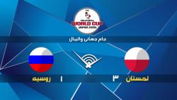 خلاصه بازی لهستان 3 - 1 روسیه | جام جهانی والیبال ۲۰۱۹