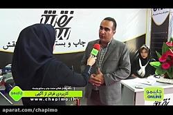 مصاحبه با آقای علی لطیفی مدیرعامل شرکت مجتمع چاپ و کارتن سازی سی نقش