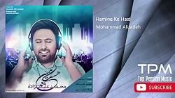 اهنگ ایرانی جدید محمد علی زاده