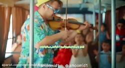 موزیک ویدئو وروجک - عمو ...