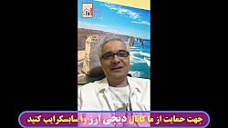 17 مهر 98 - آخرین اخبار قیمت دلار بازار ارز ایران قیمت واقعی دلار