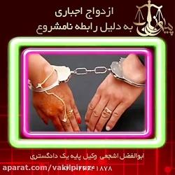 ازدواج اجباری به دلیل ر...