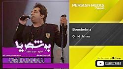 ( امید جهان - بوشهریا )