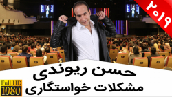 حسن ریوندی - مشکلات جلس...