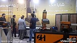 دستگاه حکاکی فلزات / شایا حک در نمایشگاه صنعت تهران