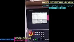 طراحی پست پروسسور ماشین تراش-فرز Gildemeister CTX 400 Twin