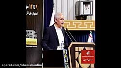 سخنرانی جناب آقای محمد...