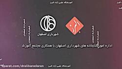 تیزر همایش شهر آموزش آنلاین - اصفهان