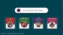 #موشن گرافیک#معرفی کتاب...