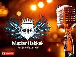 Karaoke-Asal khanoom/hamid asghariموزیک بی کلام عسل خانم/حمید اصغری