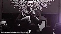 محمد حسین حدادیان شب او...