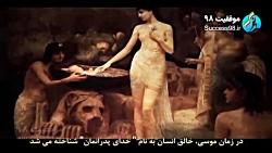 فیلم رمز موسی ( فیلم راز...