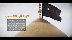 فروا الى الحسین   محمد ح...