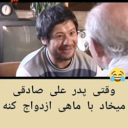 علی صادقی-كلیپ خنده دار