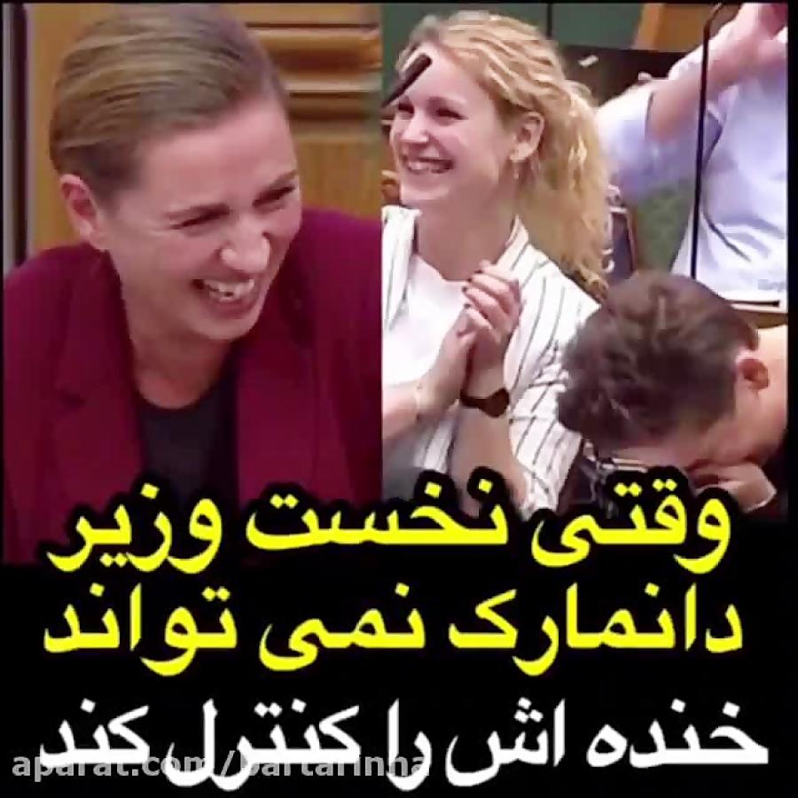 وقتی نخست وزیر دانمارک نمیتواند خنده اش را کنترل کند