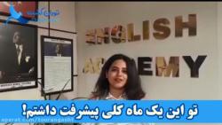 مصاحبه با شرکت کنندگان آزمون آمادگی SAT ترکیه توران گشت
