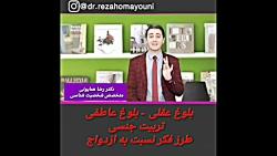 فرمول ازدواج _  دکتر رضا...