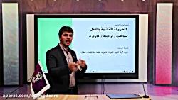 جلسه اول عربی کافه درس