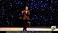 حسن ریوندی - کنسرت 2018 - ر...