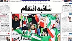 روزنامه های امروز ایرا...