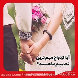 آیا ازدواج مهم ترین تصم...