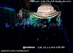 عزاداری بازار تهران - ف...
