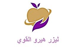 لیزر هیرو عربی 04 - گردشگ...