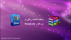 طراحی و ساخت کامنت رنگی در نرم افزار WinRAR