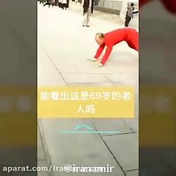بازنشسته های چینی رو ببینید  و با بازنشسته های خودمون مقایسه کنید :))