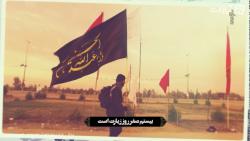 یوم الزیاره  (روز زیارت)