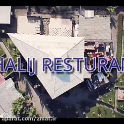 رستوران گردشگری خلیج