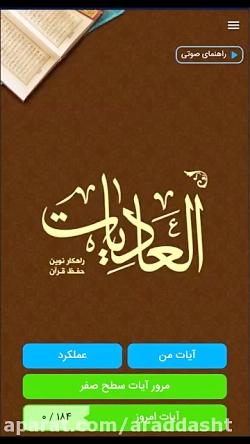 العادیات نخستین جعبه لایتنرتخصصی حفظ قرآن کریم - آموزش مفاهیم