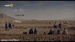 آنونس فیلم سینمایی «برگ جان»